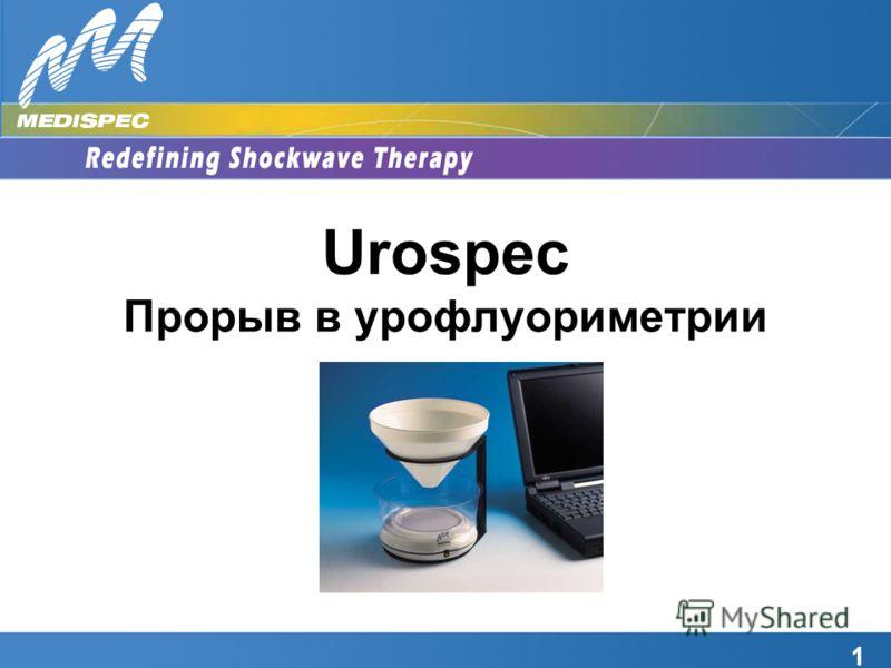 1 Urospec Прорыв в урофлуориметрии