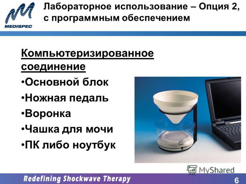 6 Лабораторное использование – Опция 2, с программным обеспечением Компьютеризированное соединение Основной блок Ножная педаль Воронка Чашка для мочи ПК либо ноутбук