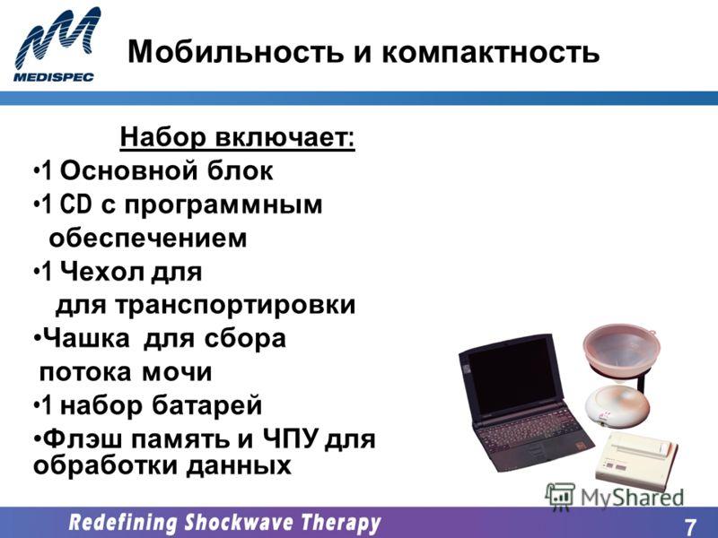 7 Мобильность и компактность Набор включает : 1 Основной блок 1 CD с программным обеспечением 1 Чехол для для транспортировки Чашка для сбора потока мочи 1 набор батарей Флэш память и ЧПУ для обработки данных