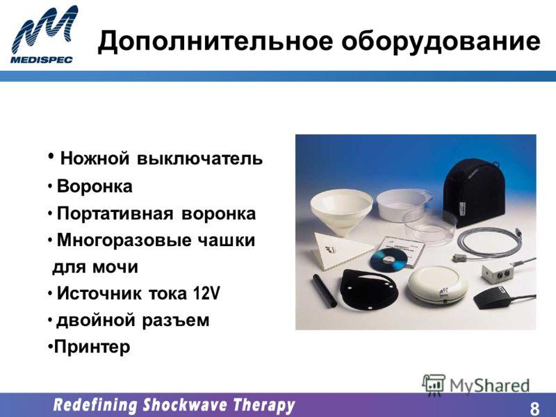 8 Дополнительное оборудование Ножной выключатель Воронка Портативная воронка Многоразовые чашки для мочи Источник тока 12V двойной разъем Принтер