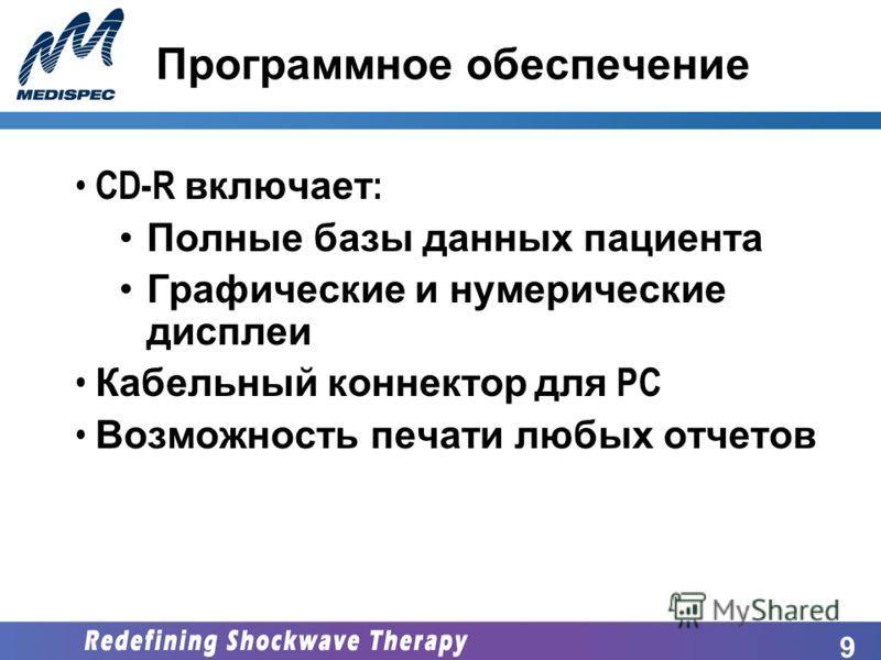 9 Программное обеспечение CD-R включает : Полные базы данных пациента Графические и нумерические дисплеи Кабельный коннектор для PC Возможность печати любых отчетов