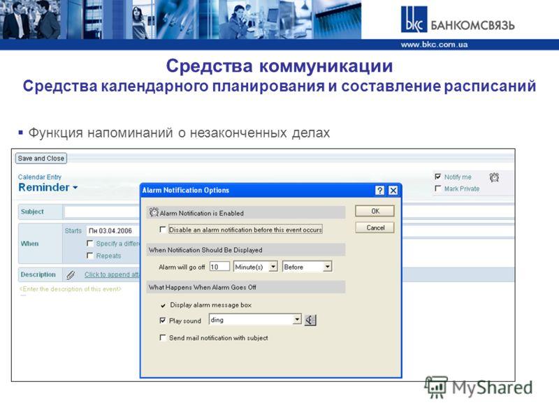 Средства коммуникации Средства календарного планирования и составление расписаний Функция напоминаний о незаконченных делах
