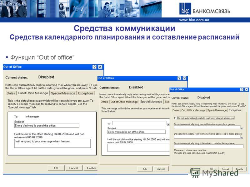 Средства коммуникации Средства календарного планирования и составление расписаний Функция Out of office