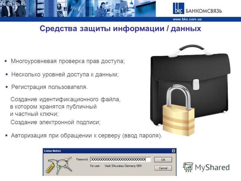 Средства защиты информации / данных Многоуровневая проверка прав доступа; Несколько уровней доступа к данным; Регистрация пользователя. Создание идентификационного файла, в котором хранятся публичный и частный ключи; Создание электронной подписи; Защ