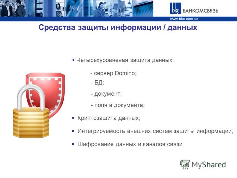 Средства защиты информации / данных Четырехуровневая защита данных: - сервер Domino; - БД; - документ; - поля в документе; Криптозащита данных; Интегрируемость внешних систем защиты информации; Шифрование данных и каналов связи.