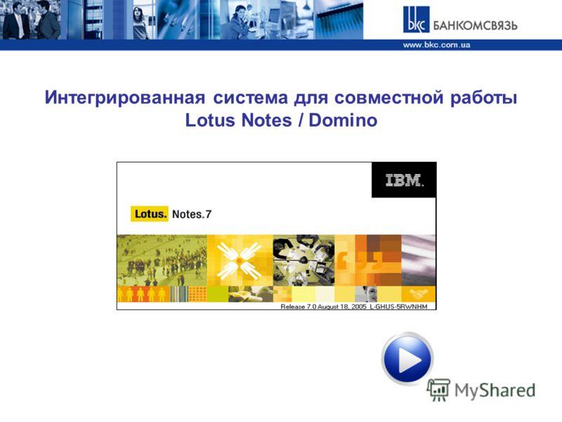 Интегрированная система для совместной работы Lotus Notes / Domino DEMAND BUSINESS