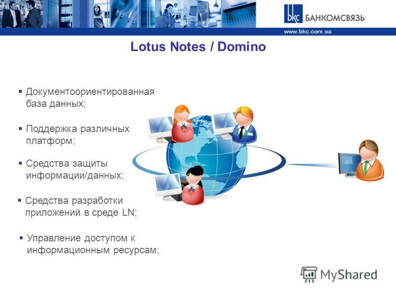 Документоориентированная база данных; Средства разработки приложений в среде LN; Управление доступом к информационным ресурсам; Средства защиты информации/данных; Поддержка различных платформ; Lotus Notes / Domino