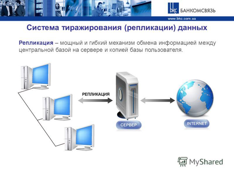 Система тиражирования (репликации) данных Репликация – мощный и гибкий механизм обмена информацией между центральной базой на сервере и копией базы пользователя.