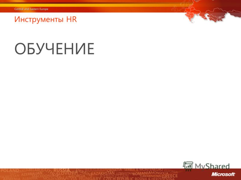 Инструменты HR ОБУЧЕНИЕ