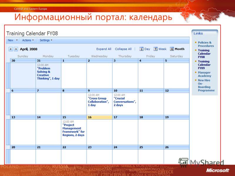 Информационный портал: календарь
