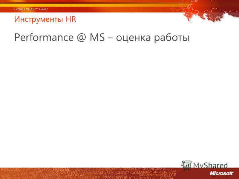 Инструменты HR Performance @ MS – оценка работы