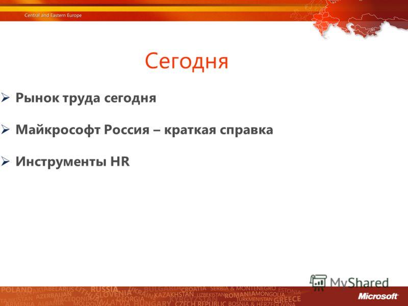 Сегодня Рынок труда сегодня Майкрософт Россия – краткая справка Инструменты HR