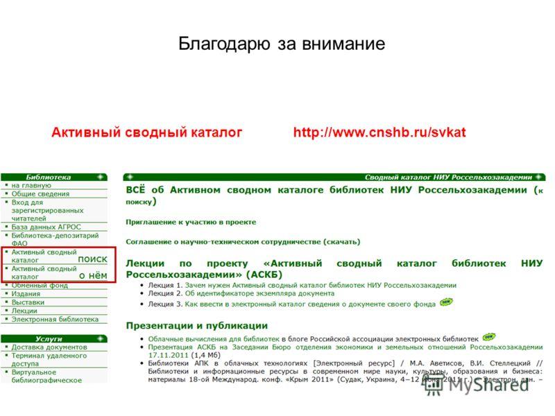 Благодарю за внимание Активный сводный каталог http://www.cnshb.ru/svkat