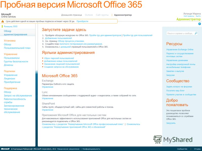 | © Корпорация Microsoft, 2012 Пробная версия Microsoft Office 365