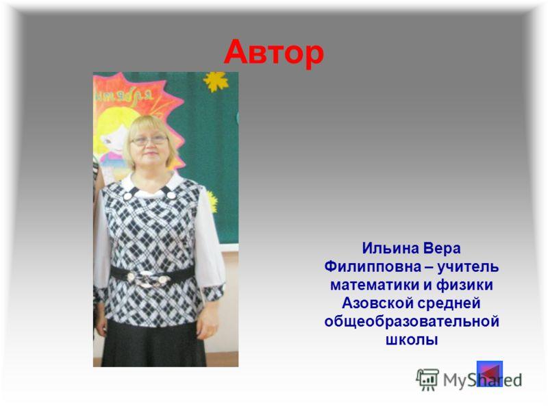 Автор Ильина Вера Филипповна – учитель математики и физики Азовской средней общеобразовательной школы