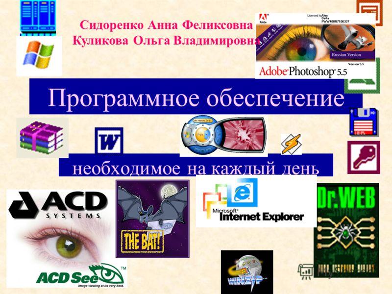 Программное обеспечение необходимое на каждый день Сидоренко Анна Феликсовна Куликова Ольга Владимировна