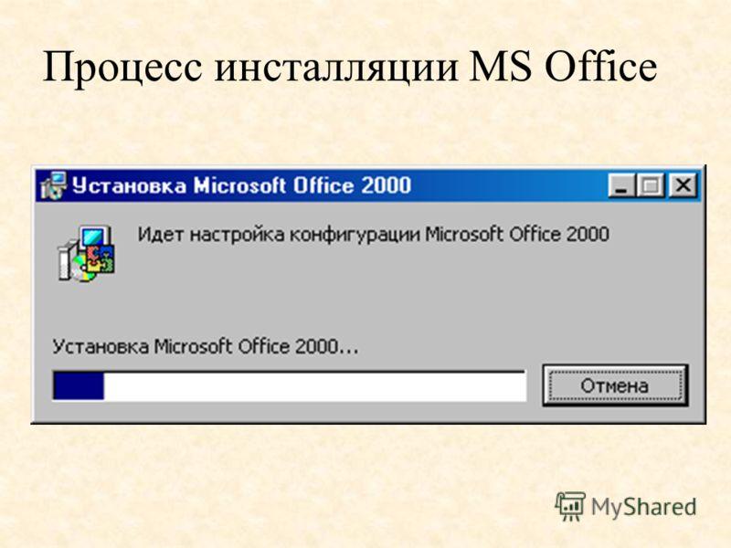 Процесс инсталляции MS Office