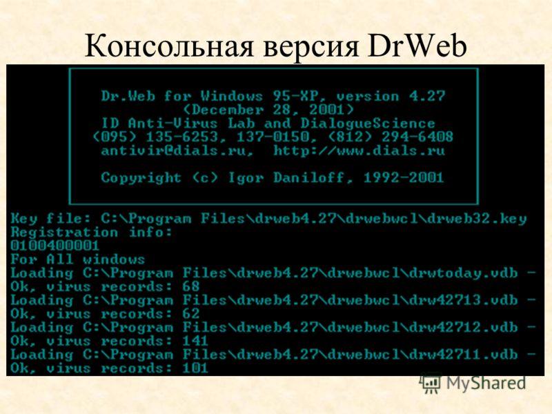 Консольная версия DrWeb