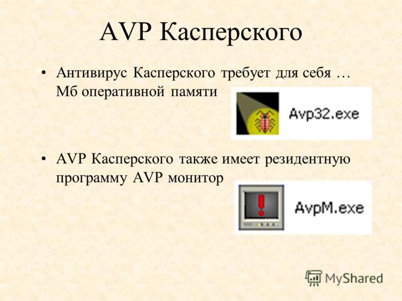 AVP Касперского Антивирус Касперского требует для себя … Мб оперативной памяти AVP Касперского также имеет резидентную программу AVP монитор