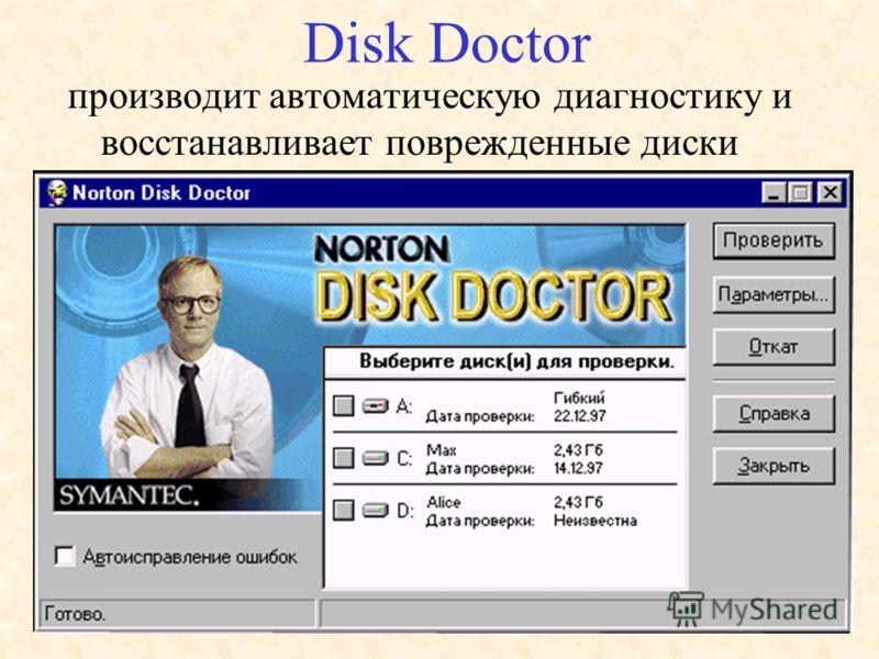 Disk Doctor производит автоматическую диагностику и восстанавливает поврежденные диски