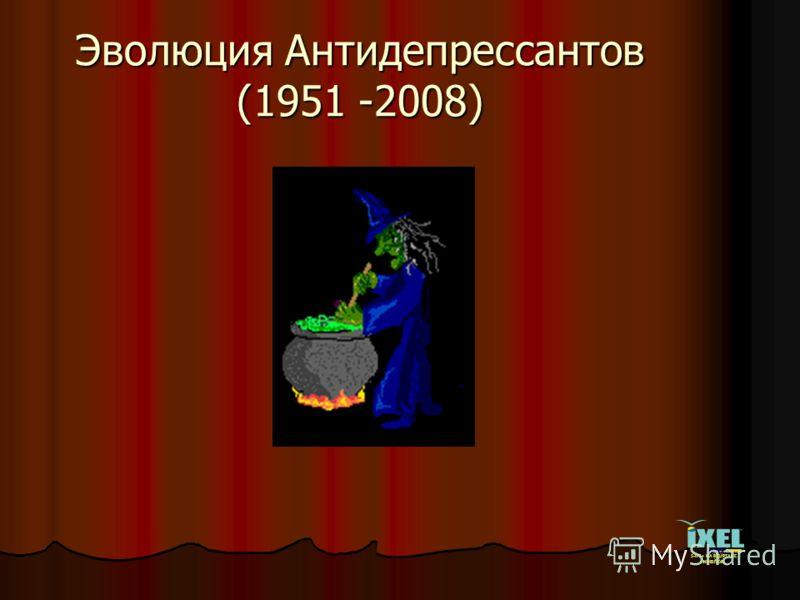 Эволюция Антидепрессантов (1951 -2008) 5-HT + NA REUPTAKE INHIBITOR DUALACTI ON