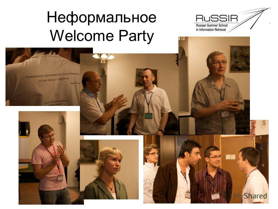 Неформальное Welcome Party