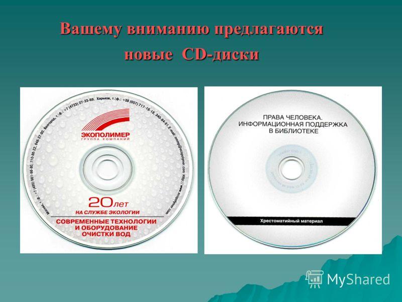 Вашему вниманию предлагаются новые СD-диски