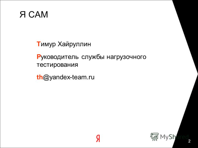 2 Я САМ Тимур Хайруллин Руководитель службы нагрузочного тестирования th@yandex-team.ru