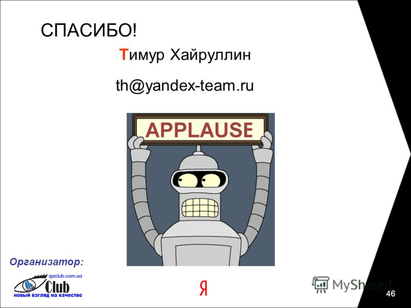 46 СПАСИБО! Тимур Хайруллин th@yandex-team.ru Организатор: