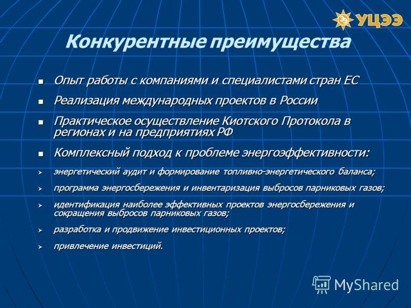 Опыт работы с компаниями и специалистами стран ЕС Опыт работы с компаниями и специалистами стран ЕС Реализация международных проектов в России Реализация международных проектов в России Практическое осуществление Киотского Протокола в регионах и на п