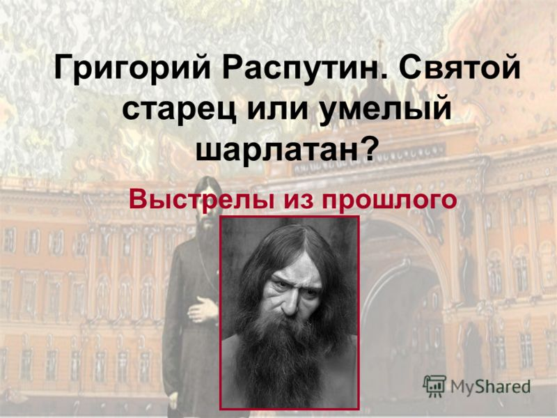 Григорий Распутин. Святой старец или умелый шарлатан? Выстрелы из прошлого