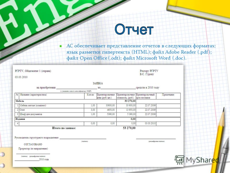 АС обеспечивает представление отчетов в следующих форматах: язык разметки гипертекста (HTML); файл Adobe Reader (.pdf); файл Open Office (.odt); файл Microsoft Word (.doc).
