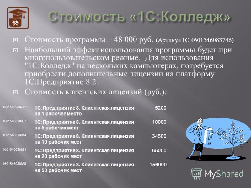 Стоимость программы – 48 000 руб. ( Артикул 1 С 4601546083746) Наибольший эффект использования программы будет при многопользовательском режиме. Для использования