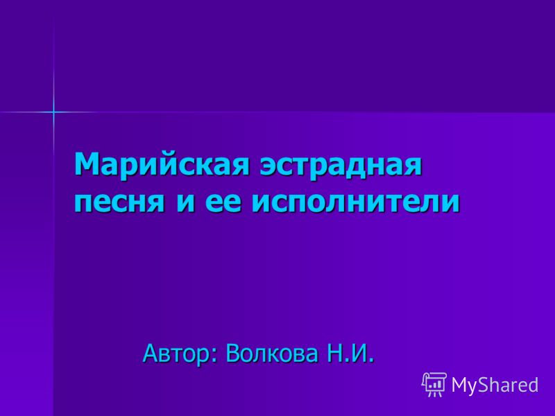 Марийская эстрадная песня и ее исполнители Автор: Волкова Н.И.