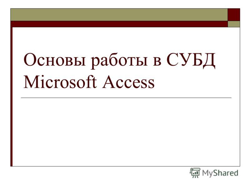 Основы работы в СУБД Microsoft Access