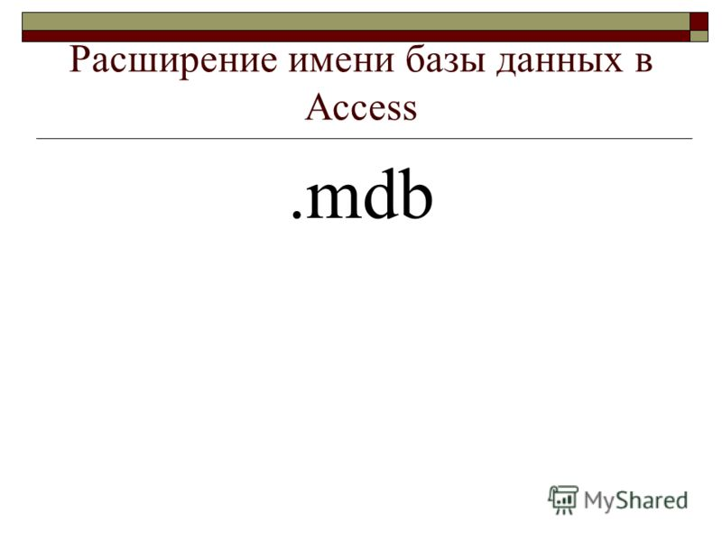 Расширение имени базы данных в Access.mdb