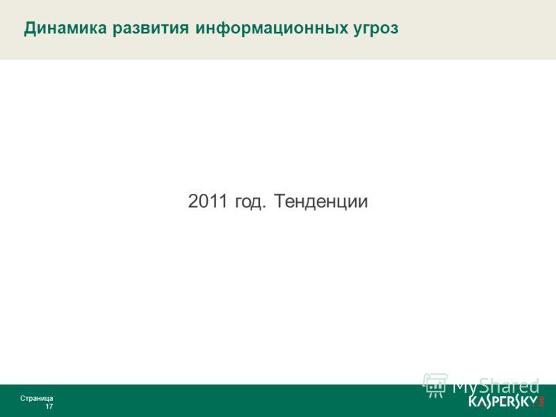 Динамика развития информационных угроз 2011 год. Тенденции Страница 17