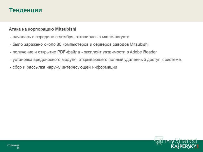 Тенденции Страница 19 Атака на корпорацию Mitsubishi - началась в середине сентября, готовилась в мюле-августе - было заражено около 80 компьютеров и серверов заводов Mitsubishi - получение и открытие PDF-файла - эксплойт уязвимости в Adobe Reader -