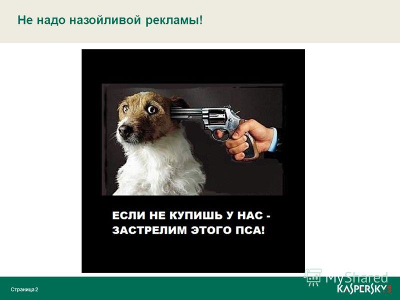 Не надо назойливой рекламы! Страница 2