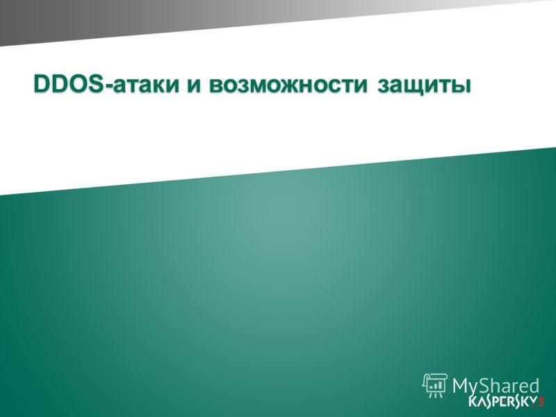 DDOS-атаки и возможности защиты