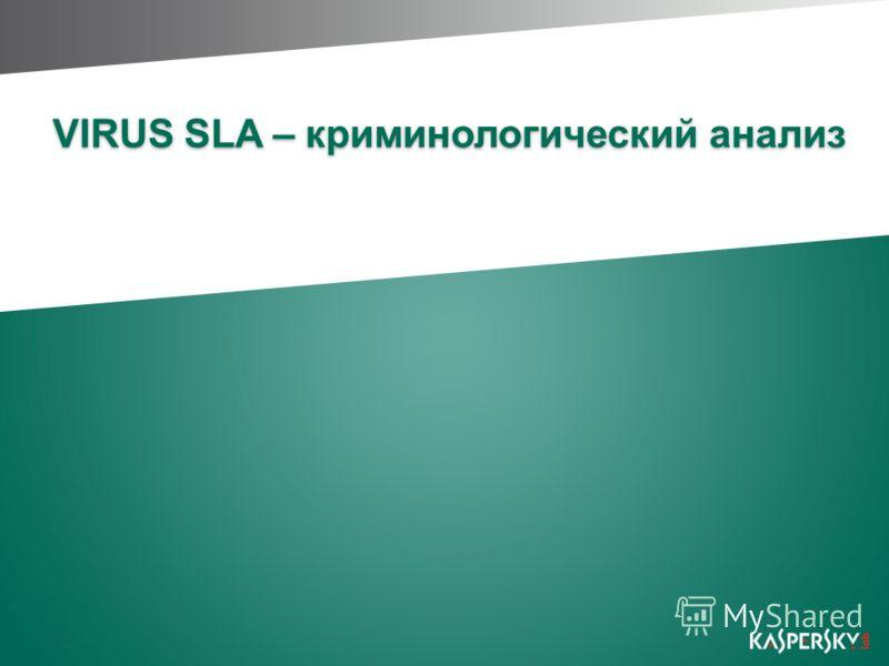 VIRUS SLA – криминологический анализ