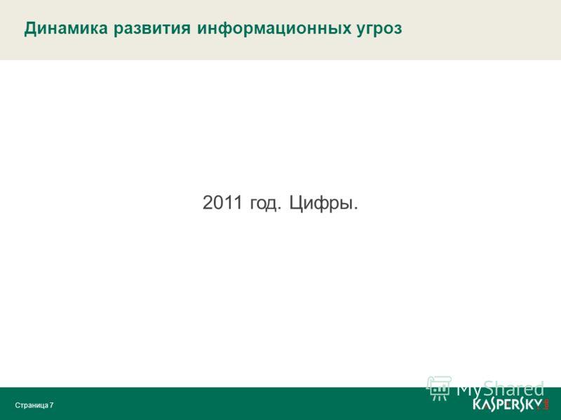 Динамика развития информационных угроз 2011 год. Цифры. Страница 7