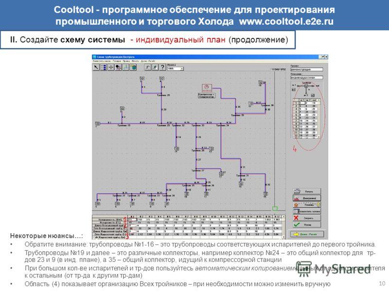 Cooltool - программное обеспечение для проектирования промышленного и торгового Холода www.cooltool.e2e.ru II. Создайте схему системы - индивидуальный план (продолжение) Некоторые нюансы…: Обратите внимание: трубопроводы 1-16 – это трубопроводы соотв