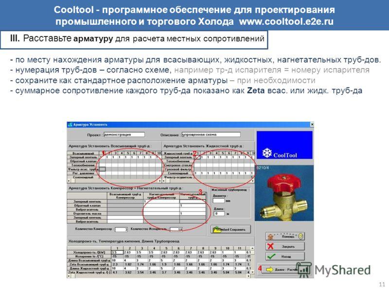 Cooltool - программное обеспечение для проектирования промышленного и торгового Холода www.cooltool.e2e.ru III. Расставьте арматуру для расчета местных сопротивлений - по месту нахождения арматуры для всасывающих, жидкостных, нагнетательных труб-дов.