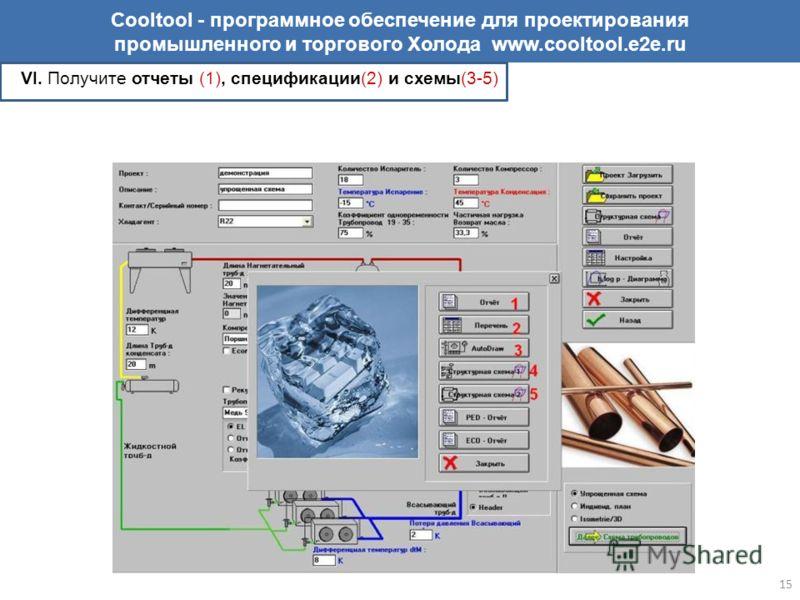 Cooltool - программное обеспечение для проектирования промышленного и торгового Холода www.cooltool.e2e.ru VI. Получите отчеты (1), спецификации(2) и схемы(3-5) 15
