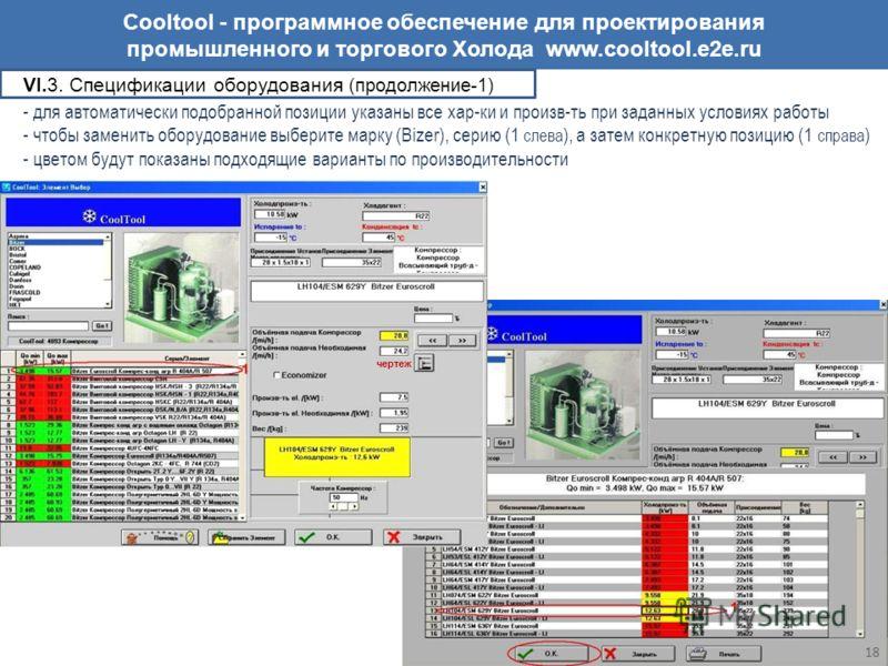 Cooltool - программное обеспечение для проектирования промышленного и торгового Холода www.cooltool.e2e.ru VI.3. Спецификации оборудования (продолжение-1) - для автоматически подобранной позиции указаны все хар-ки и произв-ть при заданных условиях ра