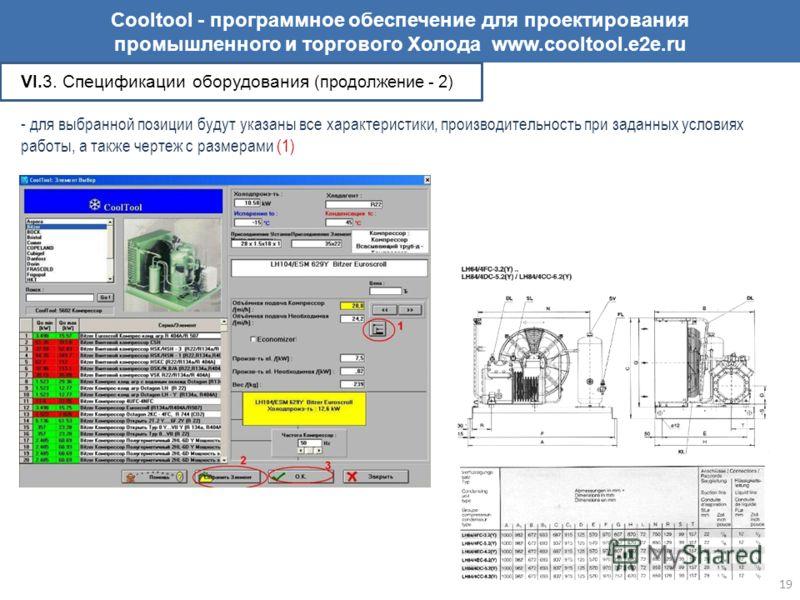 Cooltool - программное обеспечение для проектирования промышленного и торгового Холода www.cooltool.e2e.ru VI.3. Спецификации оборудования (продолжение - 2) - для выбранной позиции будут указаны все характеристики, производительность при заданных усл