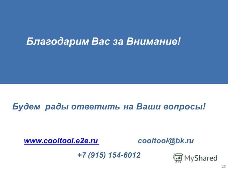 Благодарим Вас за Внимание! Будем рады ответить на Ваши вопросы! www.cooltool.e2e.ru www.cooltool.e2e.ru cooltool@bk.ru +7 (915) 154-6012 25