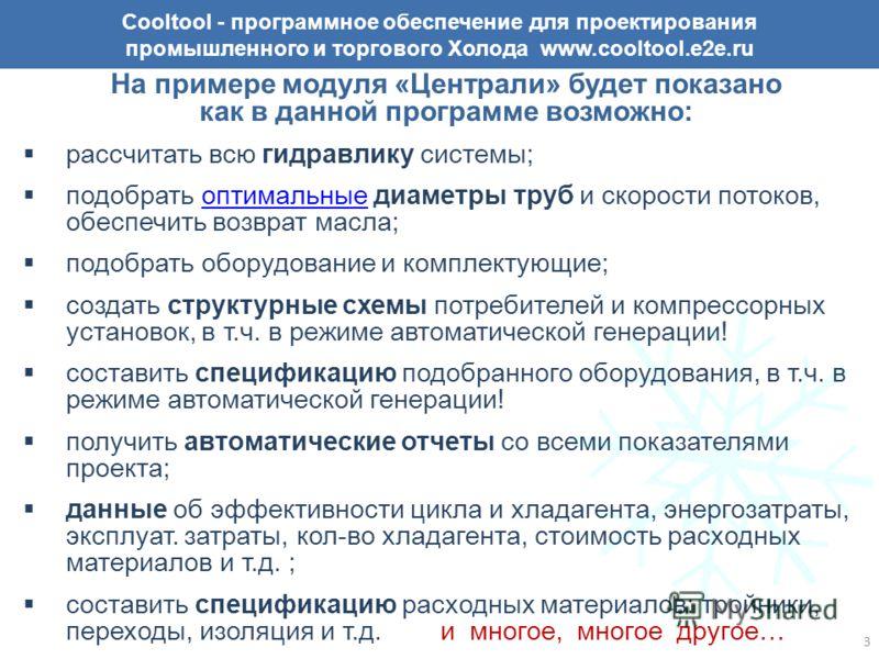 Cooltool - программное обеспечение для проектирования промышленного и торгового Холода www.cooltool.e2e.ru На примере модуля «Централи» будет показано как в данной программе возможно: рассчитать всю гидравлику системы; подобрать оптимальные диаметры