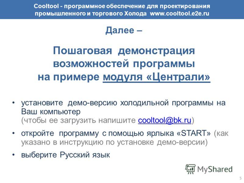Cooltool - программное обеспечение для проектирования промышленного и торгового Холода www.cooltool.e2e.ru Далее – Пошаговая демонстрация возможностей программы на примере модуля «Централи» установите демо-версию холодильной программы на Ваш компьюте